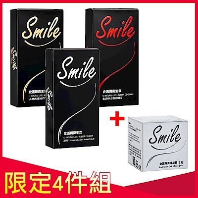 SMILE史邁爾 衛生套保險套 限定4件組-超薄/顆粒/三合一(12入/盒)任選3盒+潤滑液隨身包(3.5mlx18片)x1盒