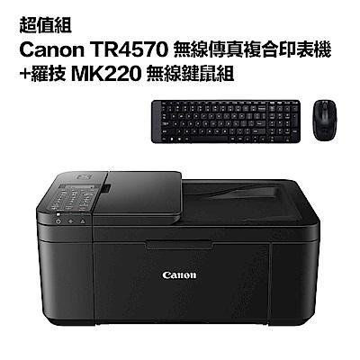 超值組-Canon TR4570 無線傳真複合印表機+羅技 MK220 無線鍵鼠組
