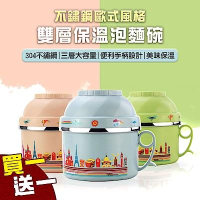 [買一送一/超值兩入]EZlife304不鏽鋼歐風雙層保溫泡麵碗1.2L