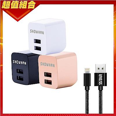 時時樂限定-【SHOWHAN】雙USB 2.4A 摺疊款急速充電器(BSMI認證)+ Lightning 8pin 2.4A晶絲快速充電線(1M)