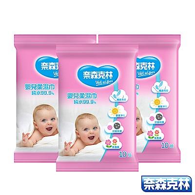 奈森克林 酒精濕紙巾60抽x3包+嬰兒純水柔濕巾10抽x3包