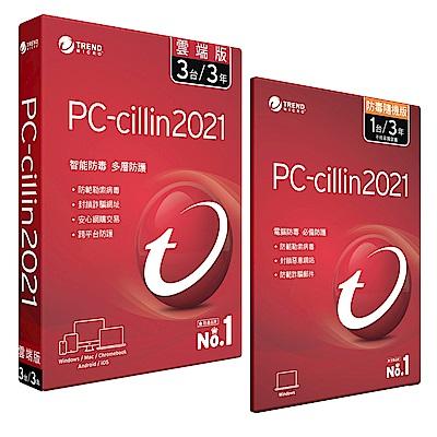 趨勢PC-cillin 2021 雲端版 三年三台標準盒裝+PC-cillin 2021 三年一台 隨機搭售版 (防毒版)