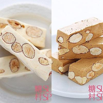 糖村 法式原味/太妃牛軋糖 (200g/提盒) 買一送一