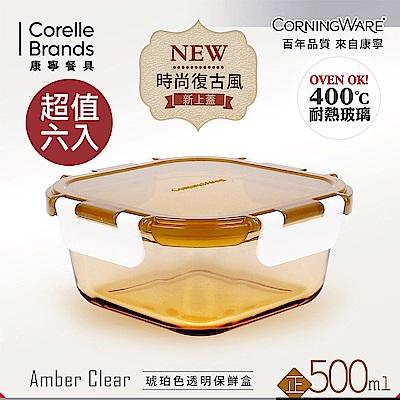 (組)[超值6入組 平均105/件]【康寧CORNINGWARE 】正方型500ml 透明保鮮盒