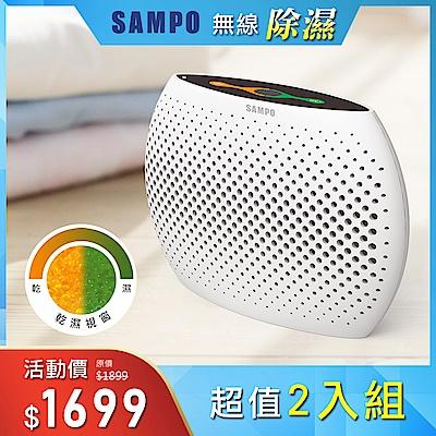 (超值2入組)【SAMPO 聲寶】無線綠能除濕器DN-Z21251L(除濕盒/除濕機/防潮吸濕)