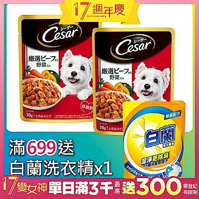 西莎蒸鮮包成犬牛肉及蔬菜口味(70g*32入)