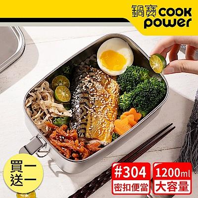 (組)[買1送1 平均一件349]【CookPower鍋寶】不銹鋼單層便當盒1200ml SSB-61100(快)