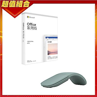 [組合] 微軟 Microsoft Office 2019 家用版-中文盒裝+Microsoft Arc 滑鼠(青灰綠)