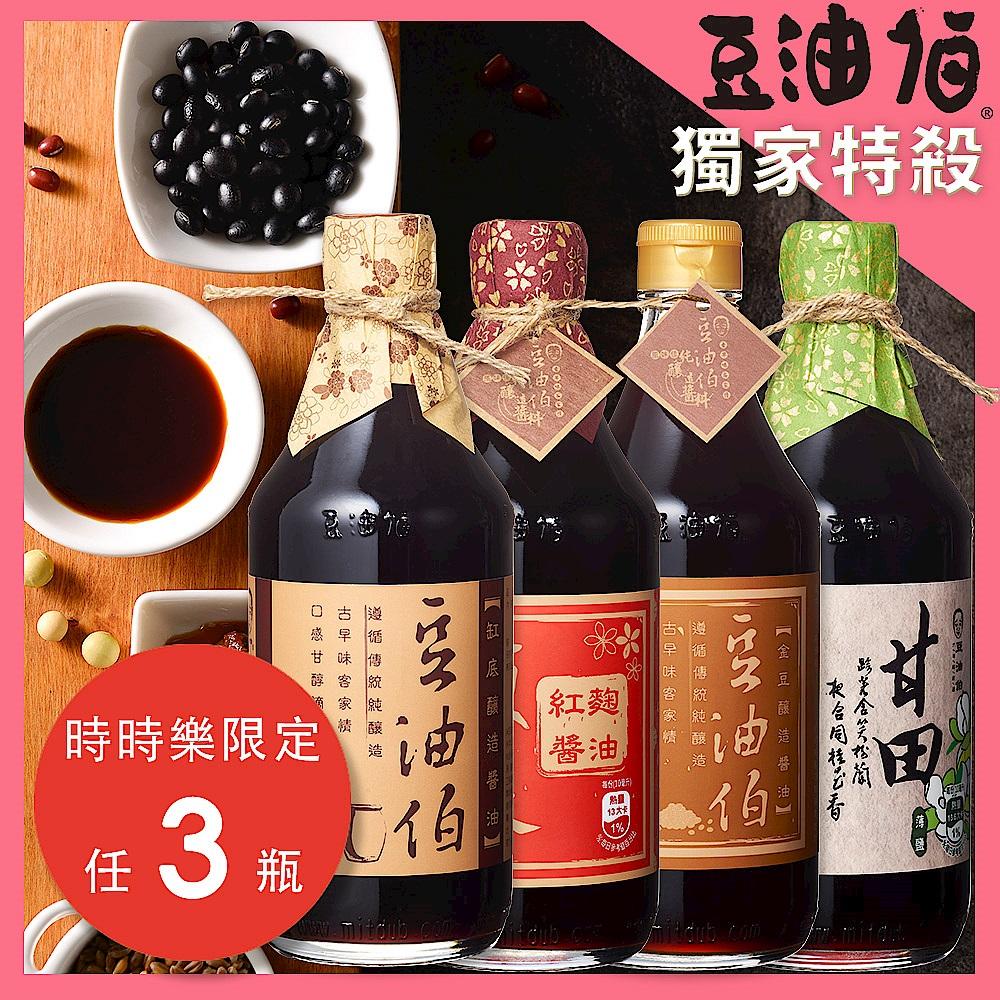 (3入組)豆油伯(缸底/金豆/甘田/紅麴)醬油系列任選 product image 1