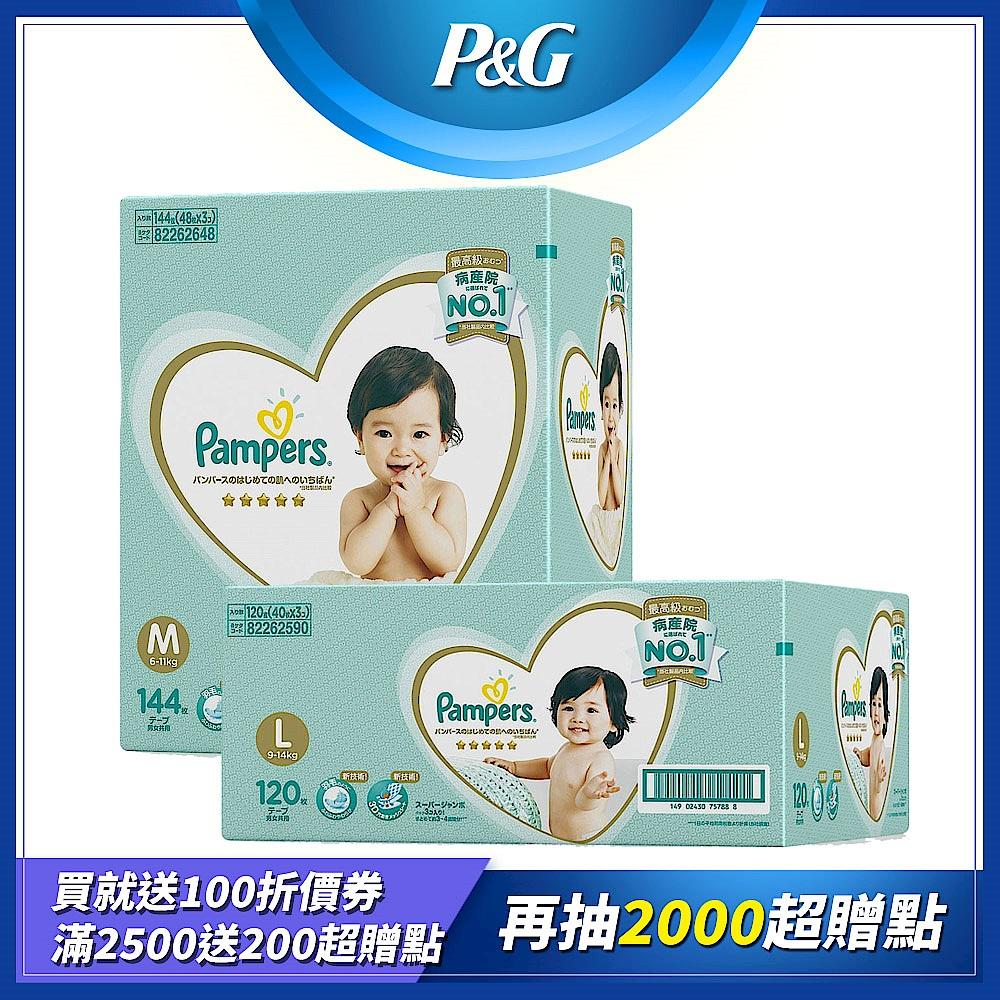 [限時搶購](2箱組)幫寶適 一級幫 紙尿褲/尿布 日本原裝/箱-尺寸可選 product image 1