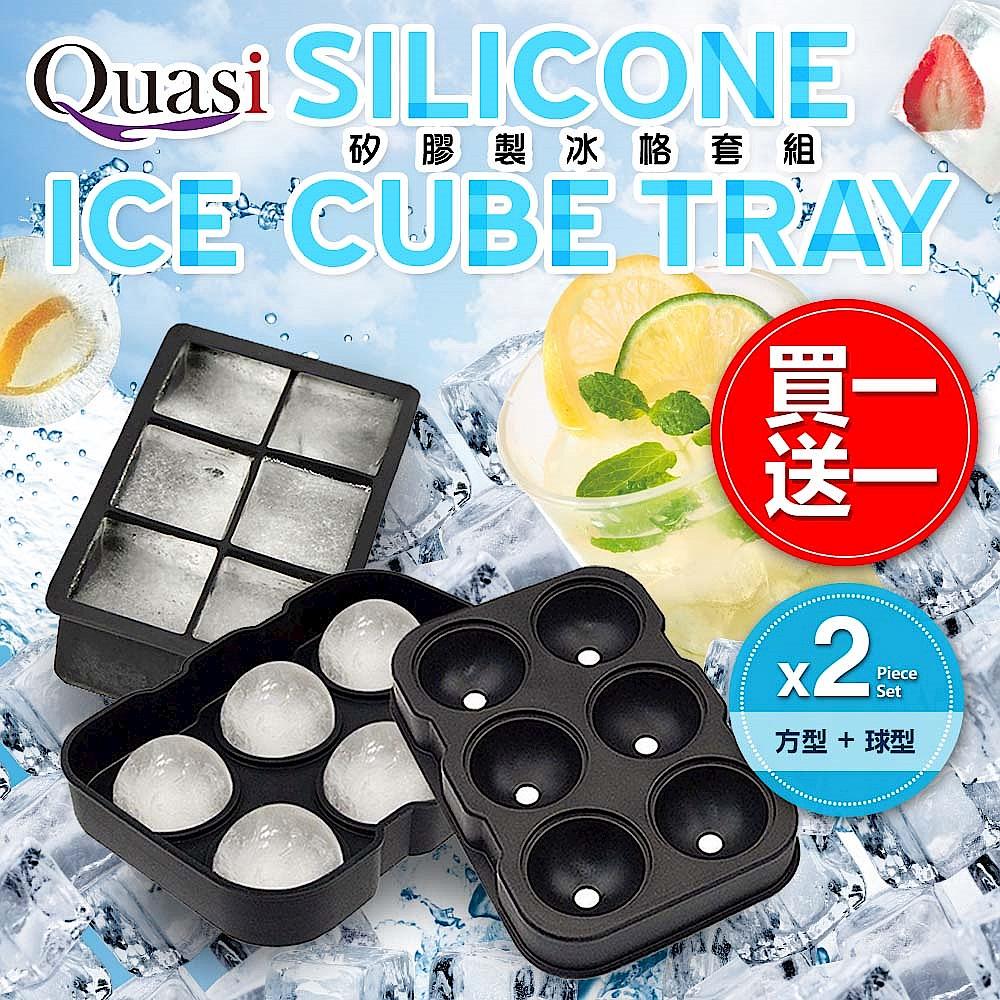 (組)[買1送1]Quasi 矽膠製冰模套組-球型+方型(時時樂) product image 1