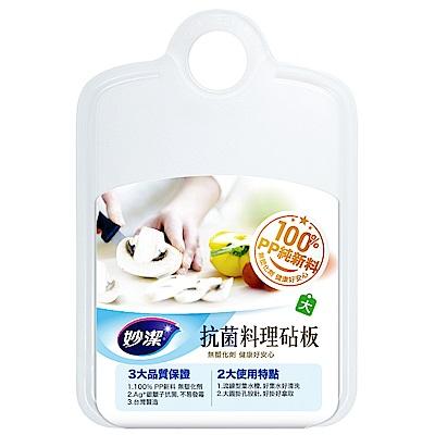 妙潔合購2件299 - 抗菌料理砧板 中+大 product thumbnail 2