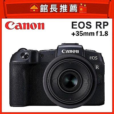 Canon EOS RP 全片幅 + RF 35mm F1.8 Macro鏡頭(公司貨)