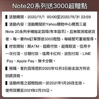 [送UAG+ 3000點] Samsung  Galaxy Note 20 5G (8G/256G) 6.7吋手機 product thumbnail 3