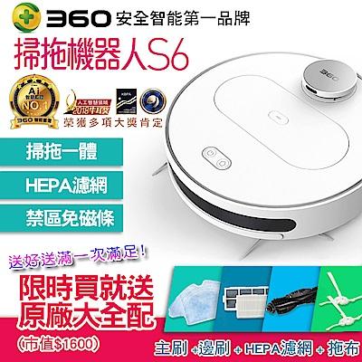 360智慧掃地機器人S6 吸+拖二合一(水箱版)大全配
