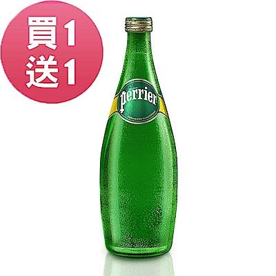 買一送一 法國Perrier沛綠雅 氣泡天然礦泉水(750mlx12入/箱) 共24入