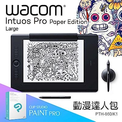 (送羅技無線鍵鼠組+無線靜音滑鼠+無線滑鼠)【動漫達人包】Intuos Pro Large Paper Edition 雙功能繪圖板