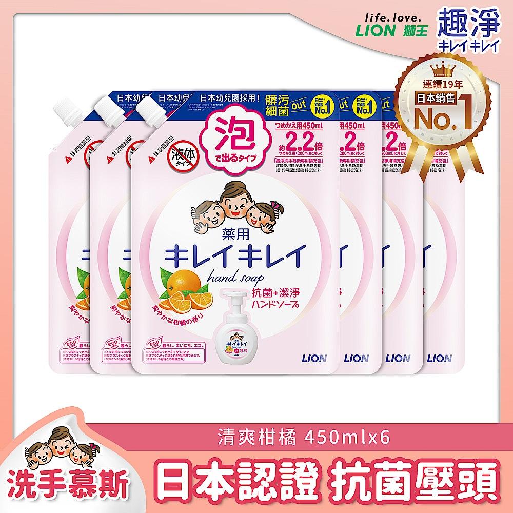 日本獅王LION 趣淨洗手慕斯補充包 清爽柑橘 450ml x6 product image 1