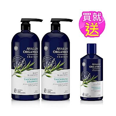 [加贈洗髮精]AVALON ORGANICS 湛藍B群健髮精油洗髮精(946ml/32oz)-2入組