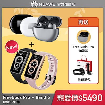 【官旗】華為 HUAWEI FreeBuds Pro 真無線藍牙降噪耳機 x HUAWEI Band 6 智慧手環