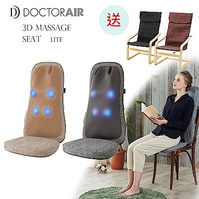 [組合賣場] DOCTOR AIR 3D按摩紓壓椅墊 LITE MS-03 + 二代舒適椅