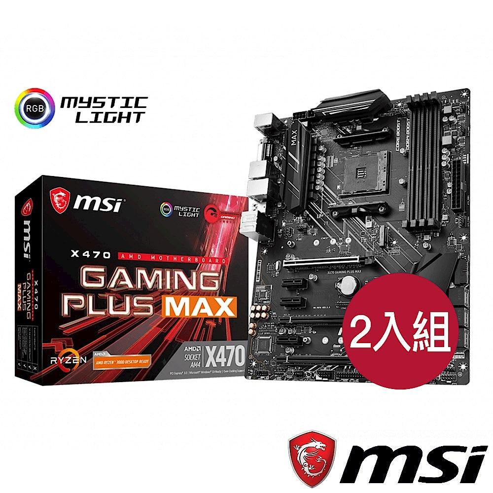 (兩入組) MSI微星 X470 GAMING PLUS MAX 主機板 product image 1