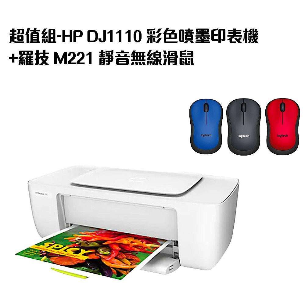 超值組-HP DJ1110 彩色噴墨印表機+羅技 M221靜音無線滑鼠 product image 1