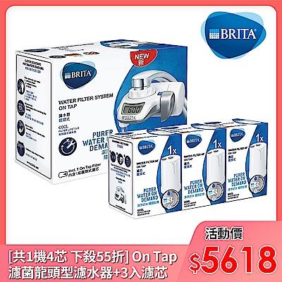 (組)[1機4芯 55折] 德國BRITA On Tap 濾菌龍頭式濾水器(內含1支濾芯)+3入濾芯