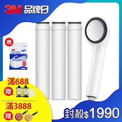 (送牙線棒50支入)3M ShowerCare 除氯蓮蓬頭 [1機4心超值組] (限時下殺)