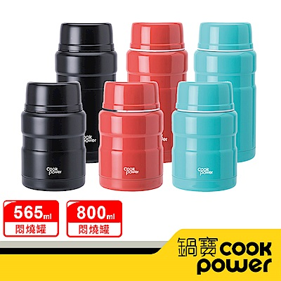 (組)[買大送小]【鍋寶】 超真空內陶瓷燜燒罐大800cc+小565cc(三色任選)
