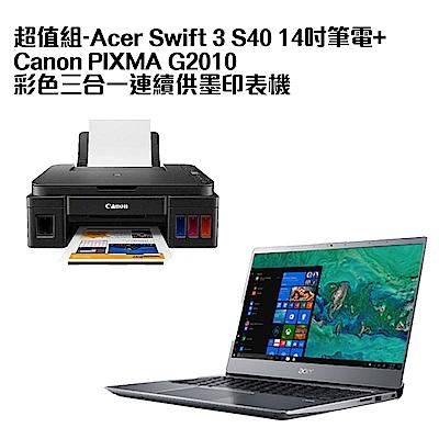 超值組-Acer Swift 3 S40 14吋筆電+Canon PIXMA G2010 彩色三合一連續供墨印表機