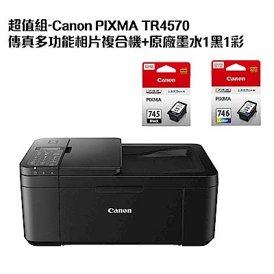 超值組-Canon PIXMA TR4570 傳真多功能相片複合機+原廠墨水1黑1彩