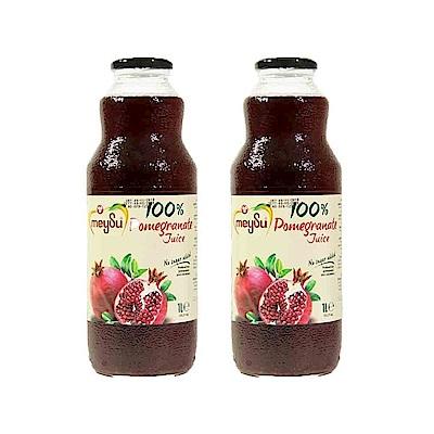 meysu美愫 100%紅石榴汁(1000ml)2入組-吳鳳推薦