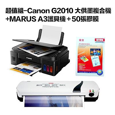 超值組-Canon G2010 大供墨複合機+MARUS A3護貝機+50張膠膜