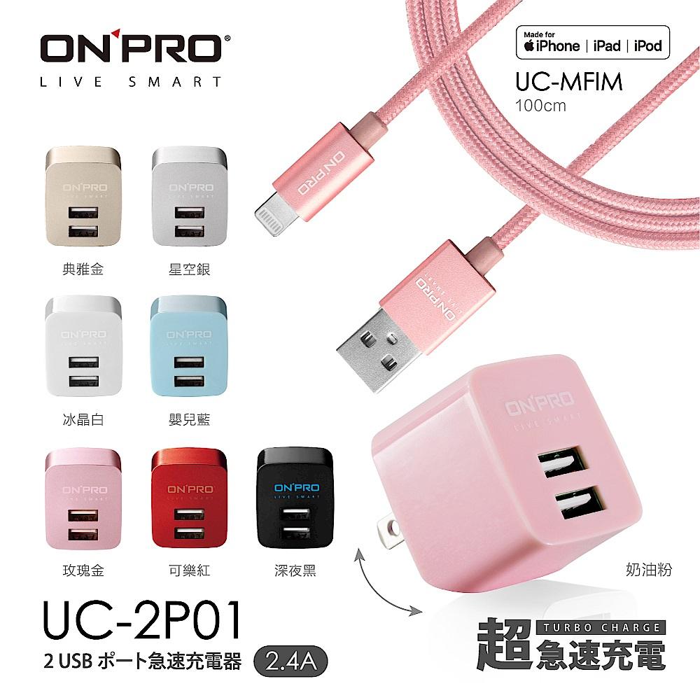 [組合] ONPRO UC-2P01 雙USB輸出充電器(5V/2.4A) + UC-MFIM 金屬質感Lightning充電傳輸線 product image 1