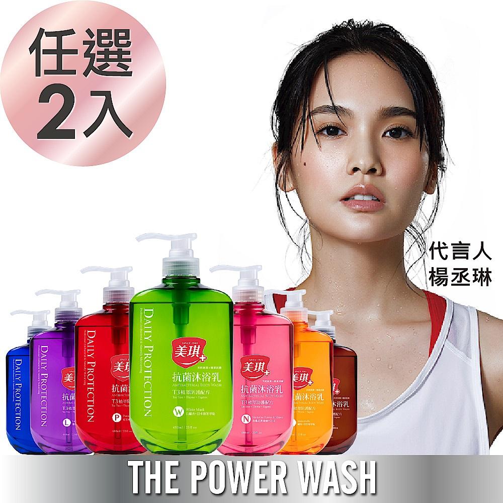 (超值2入組)美琪 抗菌沐浴乳 680mlx2(任選) product image 1