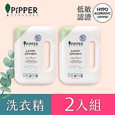 PiPPER STANDARD沛柏鳳梨酵素低敏洗衣精(尤加利) 900ml x2 (天然酵素/溫和低敏/衣物洗衣精)