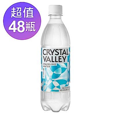 CrystalValley礦沛氣泡水(585mlx24入) x2箱