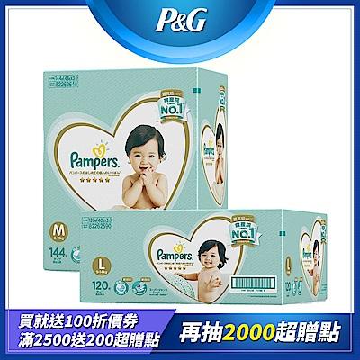 [限時搶購](2箱組)幫寶適 一級幫 紙尿褲/尿布 日本原裝/箱-尺寸可選