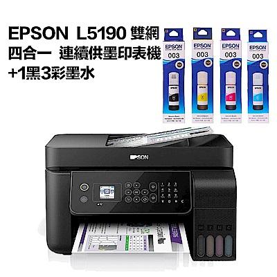 超值組-EPSON L5190 Wi-Fi三合一連供印表機+1黑3彩墨水。組合現省620元