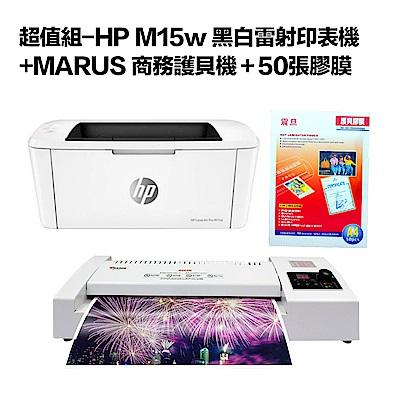 超值組-HP M15w 黑白雷射印表機+MARUS 商務護貝機+50張膠膜