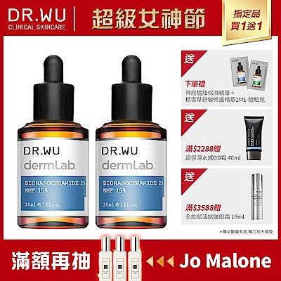 YAHOO獨家加大版★DR.WU 2%神經醯胺保濕精華30MLx2