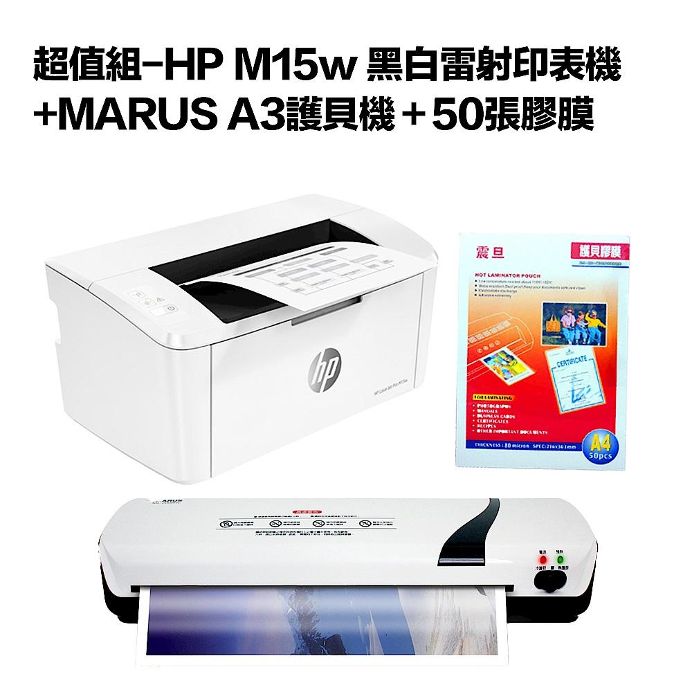 超值組-HP M15w 黑白雷射印表機+MARUS A3護貝機+50張膠膜 product image 1