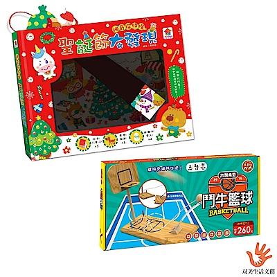雙美聖誕桌遊套書:神奇探照燈聖誕節大發現+木製桌遊鬥牛籃球