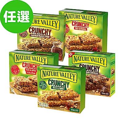Nature Valley天然谷纖穀派 任選5入