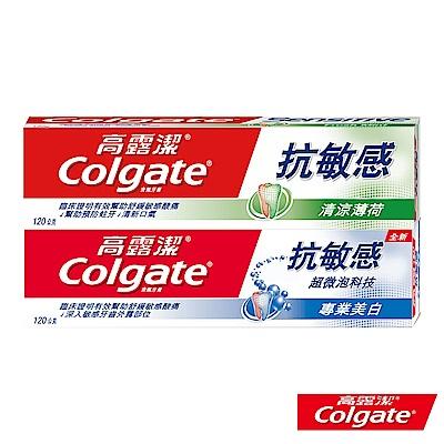 高露潔 抗敏感 - 清涼薄荷牙膏120g+超微泡科技專業美白牙膏120g