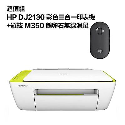超值組-HP DJ2130 彩色三合一印表機+羅技 M350 鵝卵石無線滑鼠