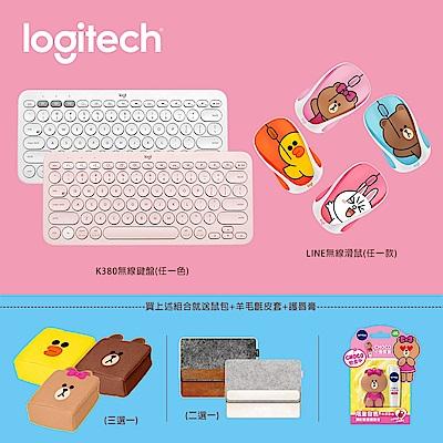 羅技 K380多工藍芽鍵盤+Line Friends 聯名滑鼠