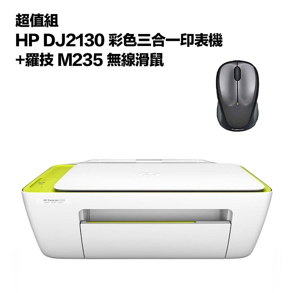 超值組-HP DJ2130 彩色三合一印表機+羅技 M235 無線滑鼠 product image 1