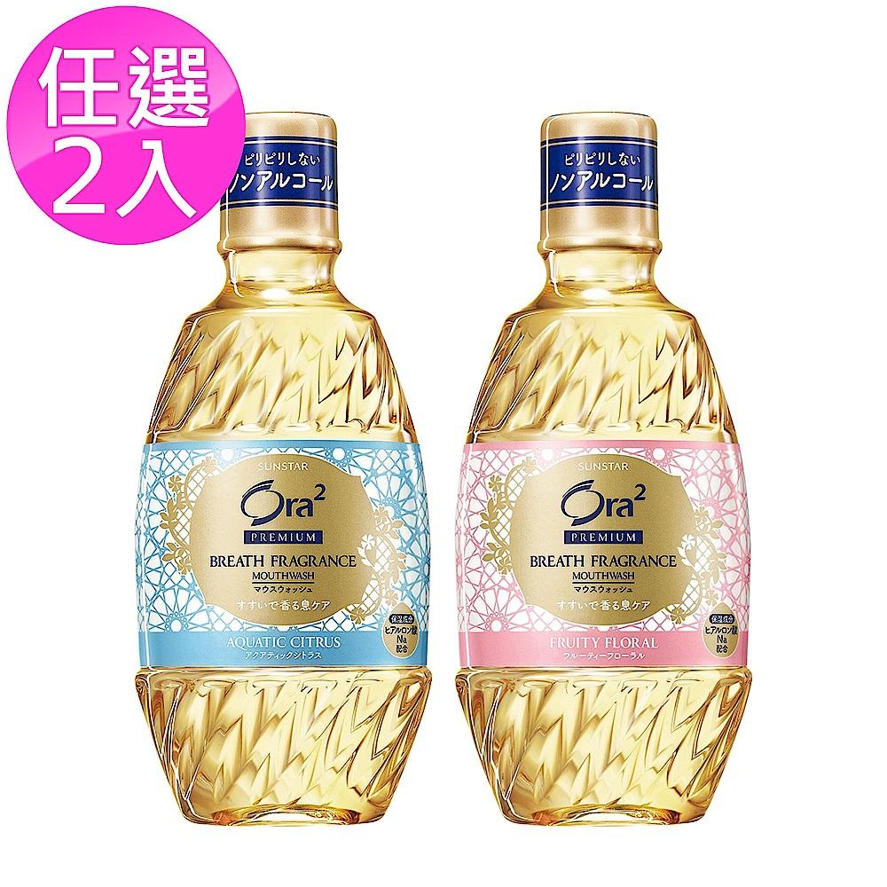 (超值2入組)Ora2 極緻香水漱口水360ml (玫瑰果香/水漾澄香)